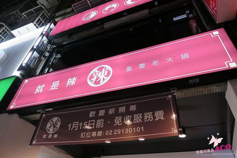 新店 就是辣IMG_2122.JPG