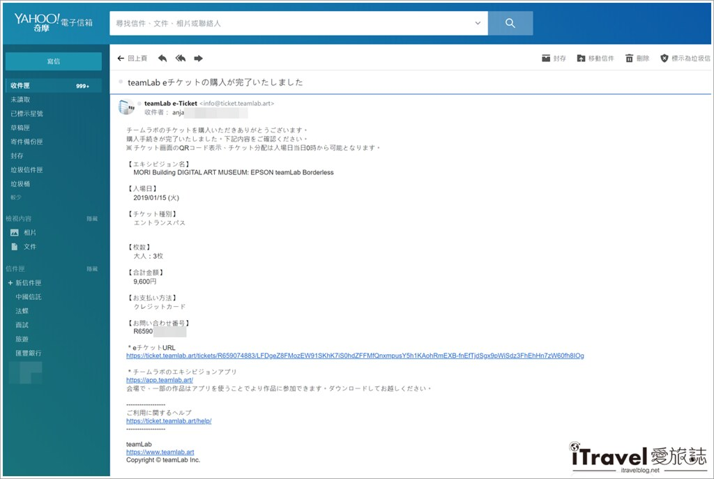 东京展览推荐 teamLab Borderless (7)