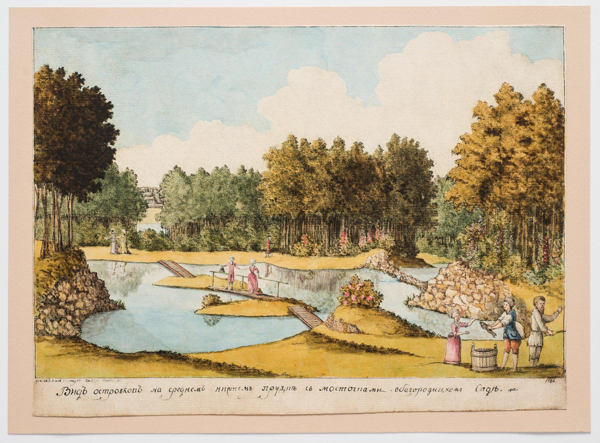 Вид островков на Нижнем пруду в Богородицком парке (Вид островков на среднем нижнем прудке с мосточками в Богородицком Саде)