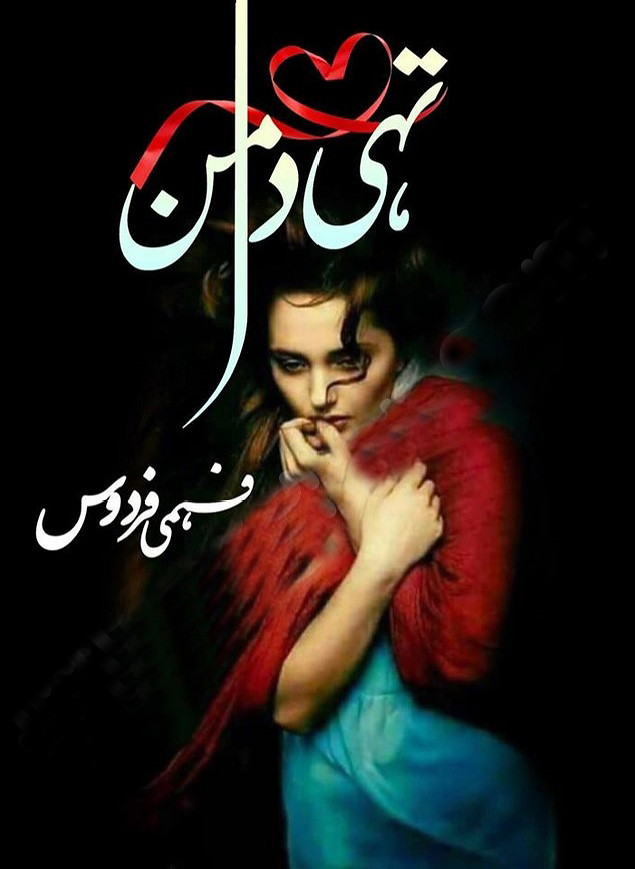 Tahi Daman  is a very well written complex script novel which depicts normal emotions and behaviour of human like love hate greed power and fear, writen by Fehmi Firdos , Fehmi Firdos is a very famous and popular specialy among female readers