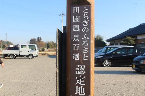 shimotsukehoshinomiya048