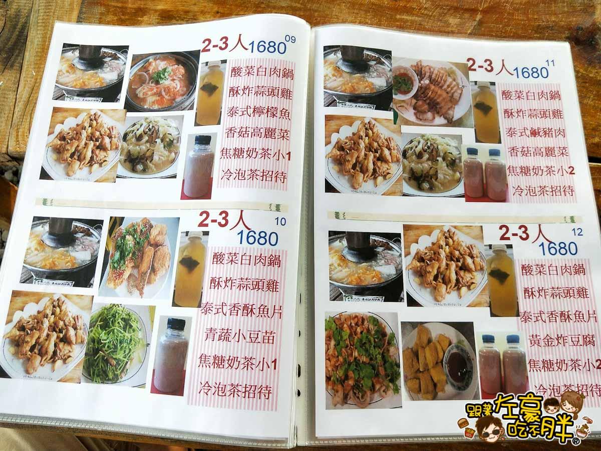 屏東蕭家大院菜單-16