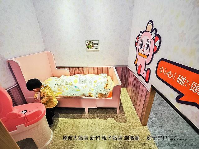 煙波大飯店 新竹 親子飯店 湖濱館 37