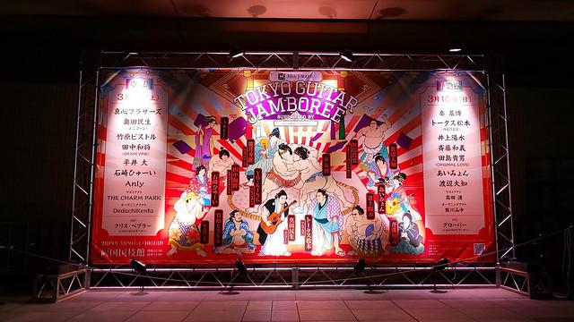 Tokyo guitar jamboree 2019