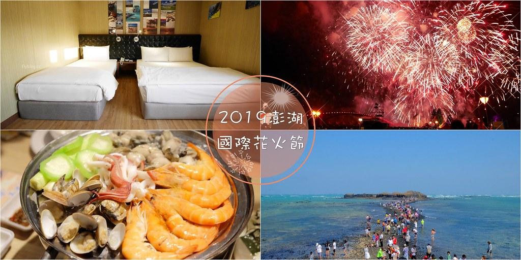 2019澎湖花火節