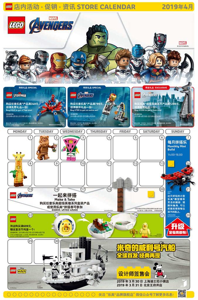 China LEGO Store calendar April 2019