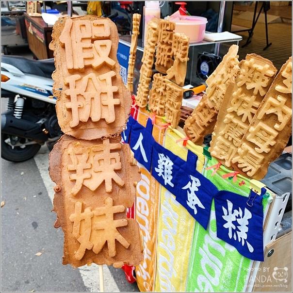 賤人雞蛋糕中原夜市 (6)