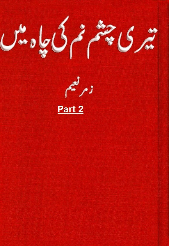 Teri Chashm e Num Ki Chah Mai (Part 2) is a very well written complex script novel by Zumer Naeem which depicts normal emotions and behaviour of human like love hate greed power and fear , Zumer Naeem is a very famous and popular specialy among female readers