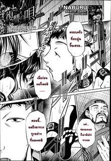 แม่ลูกสุขสรรค์ วันวานอันแสนสดใส 5 จบ – [NABURU] Fukushuu no Uta Conclusion (COMIC Shingeki 2014-07)