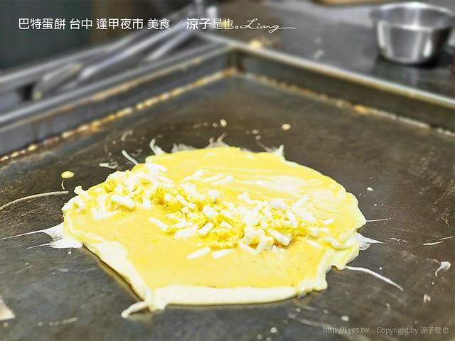 巴特蛋餅 台中 逢甲夜市 美食 2
