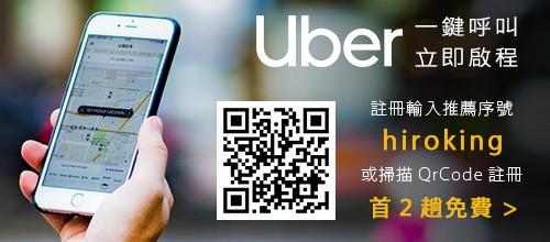Uber優惠序號-hiroking