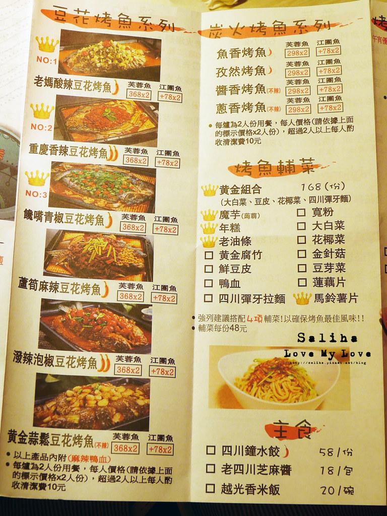 台北小巨蛋站餐廳推薦水貨炭火烤魚菜單價位訂位menu價格價目表 (6)