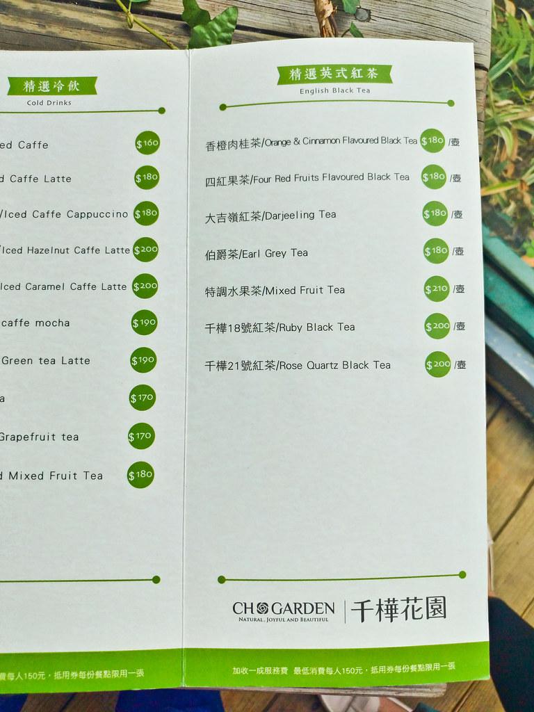 千樺花園 台中法式料理 menu菜單價位07