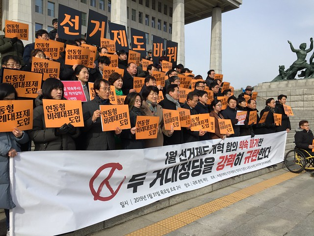20190131_정치개혁공동행동_1월합의무산규탄기자회견(2)