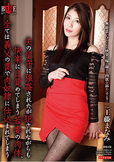 HBAD-456 A Young Wife's Body That Is Raped By His Husband But Is Awakened By Pleasure While Being Fucked, All Being Mr. Kudo Maki Kudo Who Is Put On Meat Slave With His Father's Trap