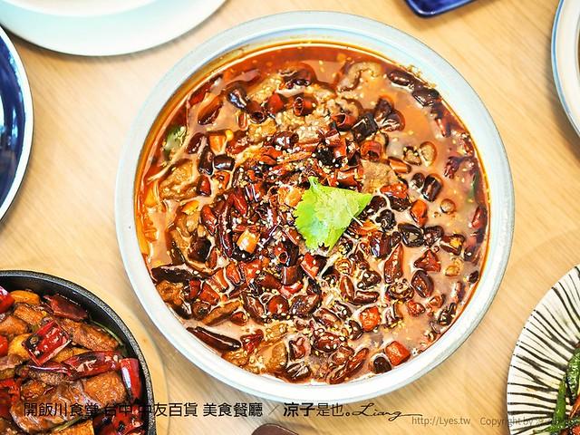 開飯川食堂 台中 中友百貨 美食餐廳 42
