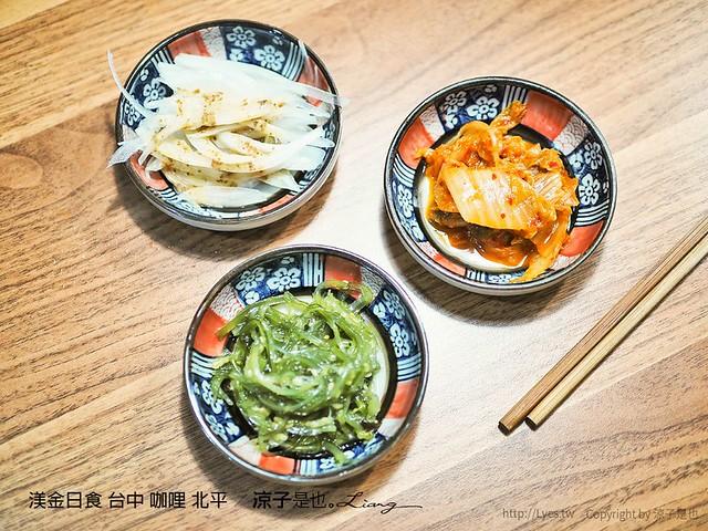 渼金日食 台中 咖哩 北平 1
