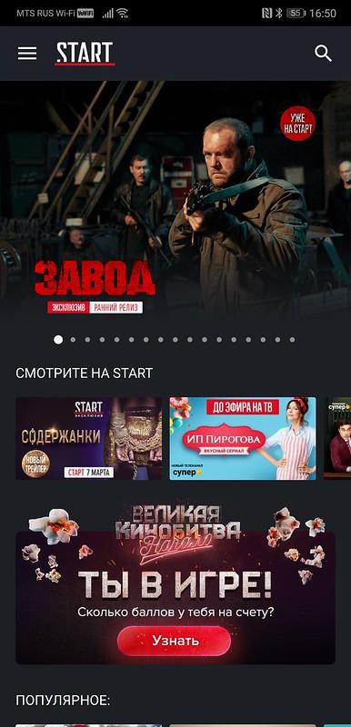 Screenshot_20190228_165058_ru.start.androidmobile