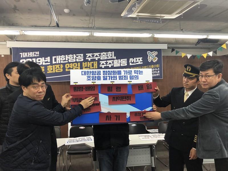 EF20190305_기자회견_대한항공_조양호퇴진_주주활동9