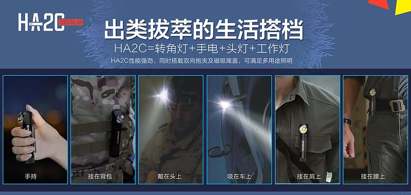 HA2C-5