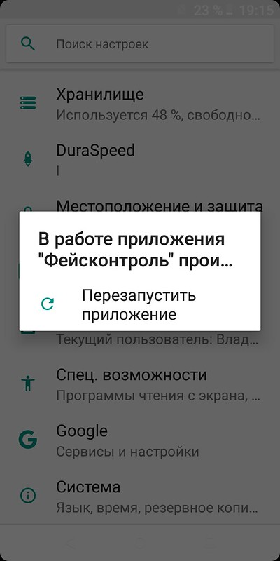 Screenshot_20180818-191531