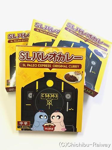 新発売「SLパレオカレー」パッケージ