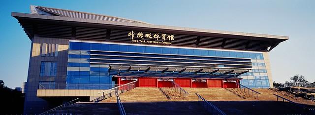 北京大学邱德拔体育馆(Khoo Teck Puat Stadium, Peking University)