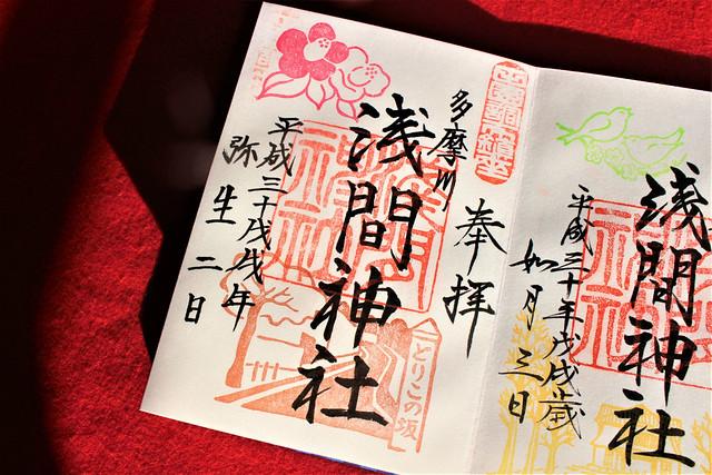 多摩川浅間神社の3月限定の御朱印(2018年)