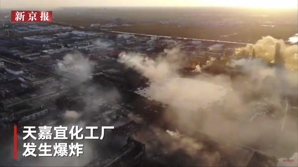 江蘇響水爆炸事件