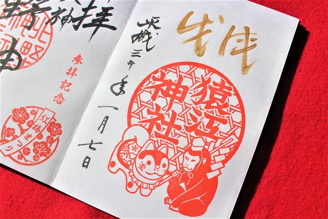 猿江神社 お正月限定の御朱印(2018年ver)
