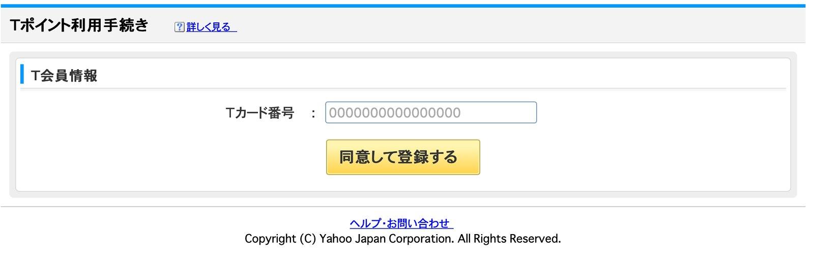 Tポイント利用手続き_-_Yahoo__JAPAN