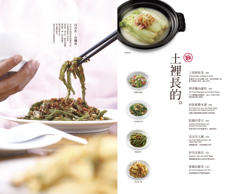 開飯川食堂 菜單 台中05