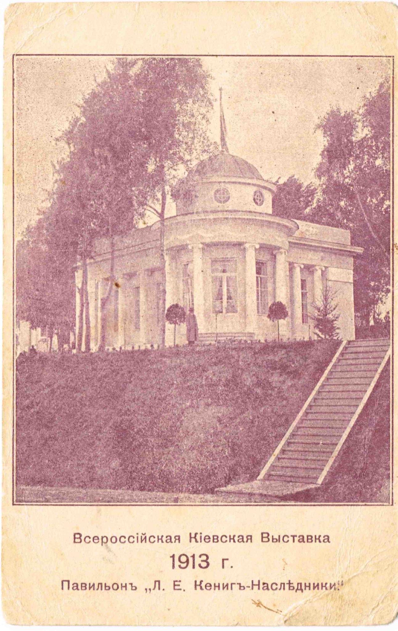 Павильон Л. Е. Кенинг-Наследники