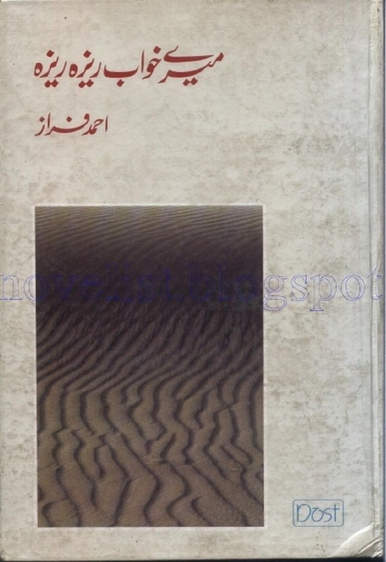 Meray Khwab Reza Reza is a very well written Poetry Book by Ahmed Faraz which depicts normal emotions and behaviour of human , Ahmed Faraz is a very famous and popular among readers