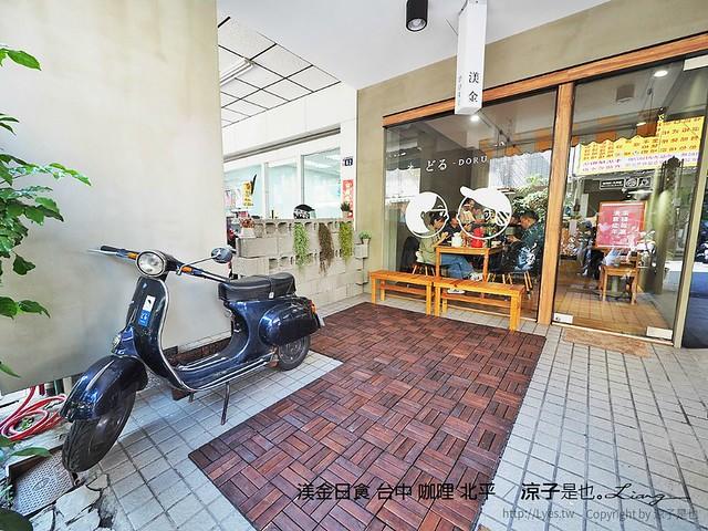渼金日食 台中 咖哩 北平 10