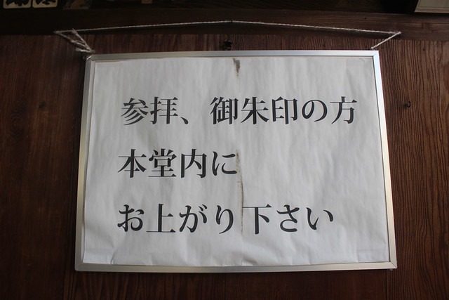gokokuin014