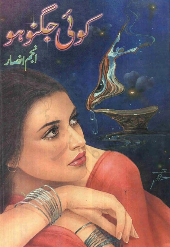 Koi Jugno Ho is writen by Anjum Ansar; Koi Jugno Ho is Social Romantic story, famouse Urdu Novel Online Reading at Urdu Novel Collection. Anjum Ansar is an established writer and writing regularly. The novel Koi Jugno Ho Complete Novel By Anjum Ansar also