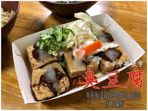 林坊臭豆腐