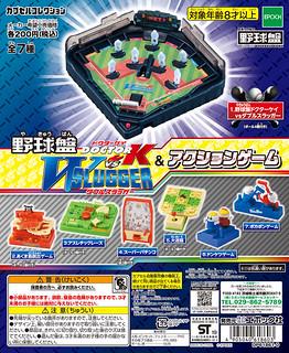 EPOCH 「野球盤VS動作遊戲」歡樂登場!野球盤ドクターケイVSダブルスラッガー&アクションゲーム
