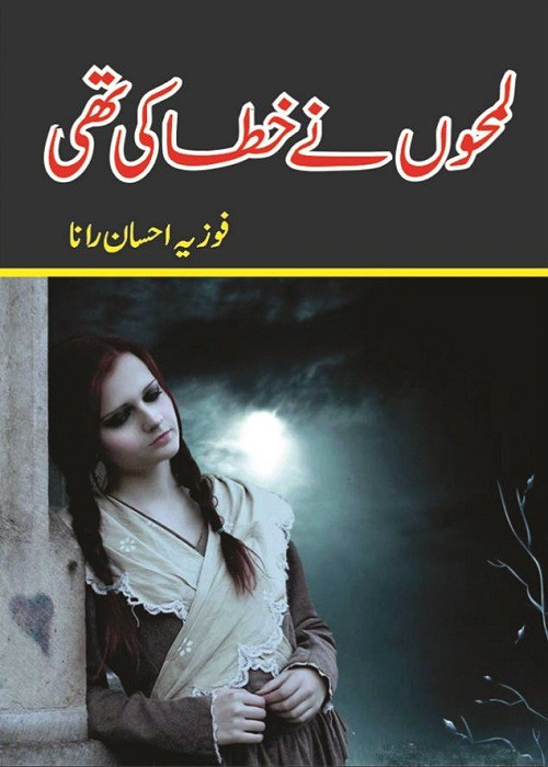 Lamho Ne Khata Ki Thi  is a very well written complex script novel which depicts normal emotions and behaviour of human like love hate greed power and fear, writen by Fozia Ahsan Rana , Fozia Ahsan Rana is a very famous and popular specialy among female readers