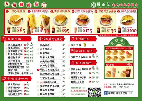 楓茶記菜單