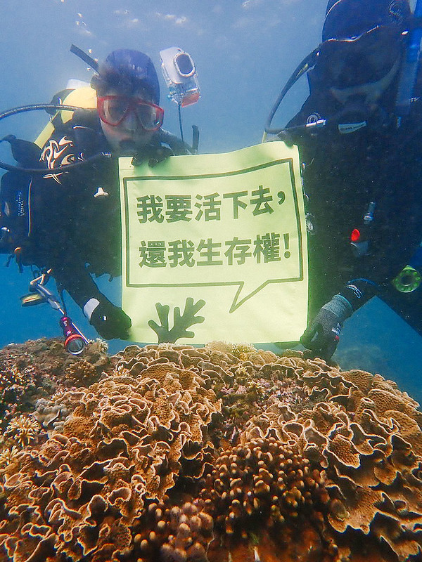 志工替珊瑚礁發聲「我要活下去,還我生存權」,蕭伊真提供。