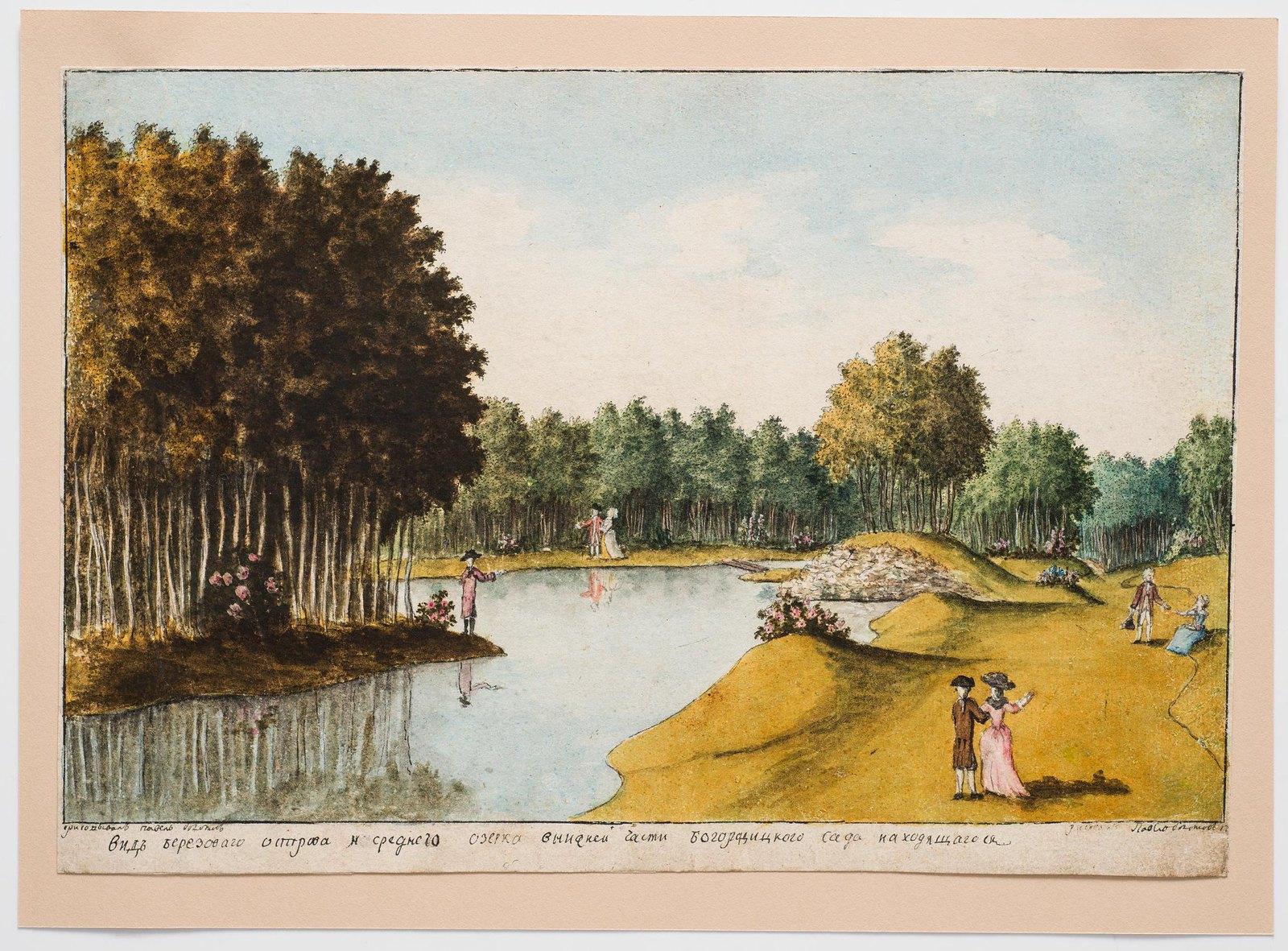 Вид Березового острова на Среднем пруду в Богородицком парке (Вид Березового острова и среднего озерка в нижней части Богородицкого Сада находящегося)