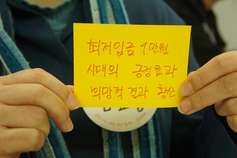 20190119_회원대토론회 (18)