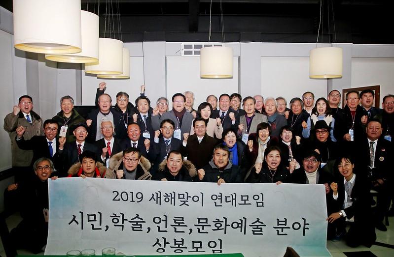 20190212_남북 새해맞이 연대모임