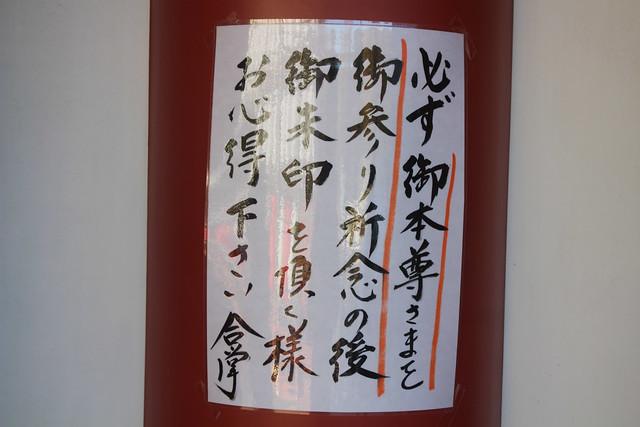 shinobazu016