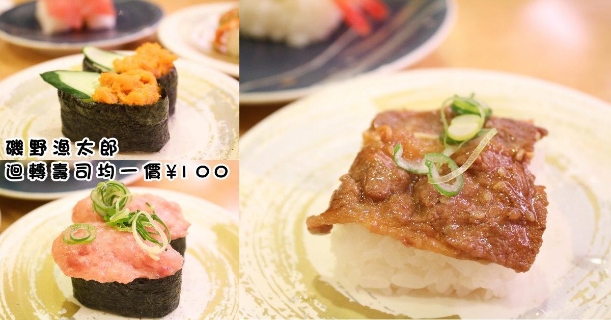 【日本大阪美食】磯野漁太郎 Isonoryotaro-迴轉壽司均一價¥100,60多種口味任你選!鄰近難波車站,大阪難波美食。 @J&A的旅行