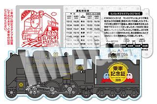 SLパレオエクスプレス☆乗車記念証(事前購入のお客様限定)