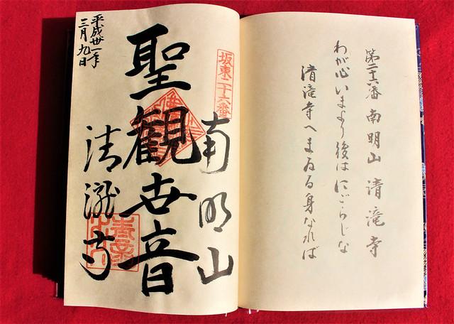 kiyotaki-gosyuin029