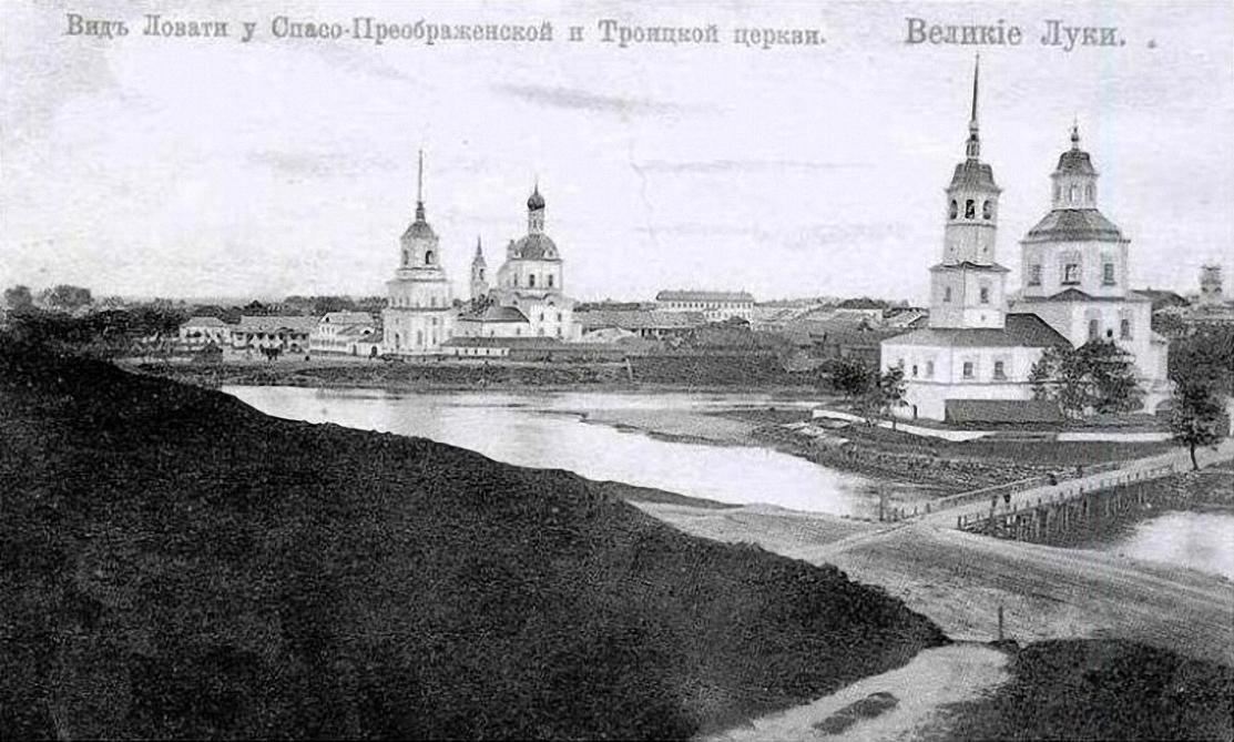 Волоцкий мост. Спасо-Преображенская и Троицкая церкви